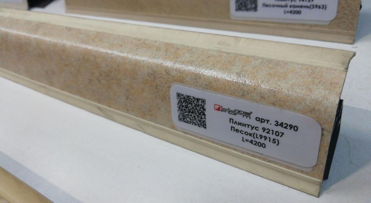 Плінтус кухонний  LuxeForm  92107 Пісок (L9915) L=4200