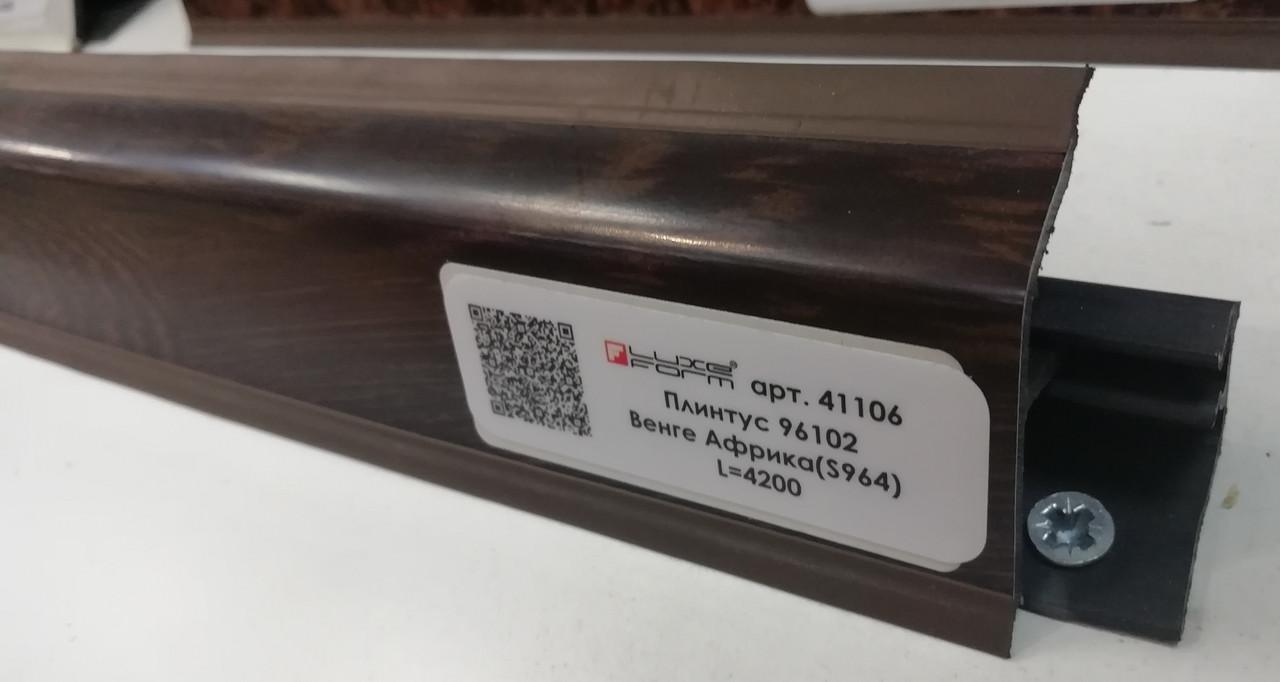 Плінтус кухонний  LuxeForm 96102 Венге Африка (S964/L932) L=4200