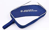 Чехол на ракетку для настольного тенниса GIANT DRAGON MT-6548 (полиэстер, р-р 31х20х4,5см, для 1-й ракетки,