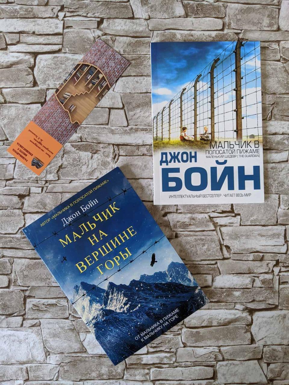 """Набор книг """"Мальчик в полосатой пижаме"""", """"Мальчик на вершине горы"""" Джон Бойн"""