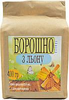 Борошно з насіння льону 400 г