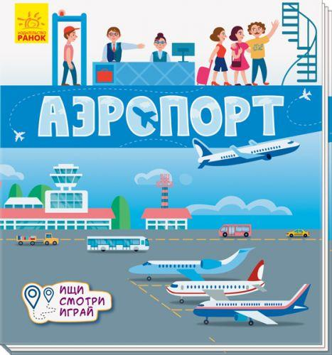 Книга коврик: Аэропорт рус А1052002Р