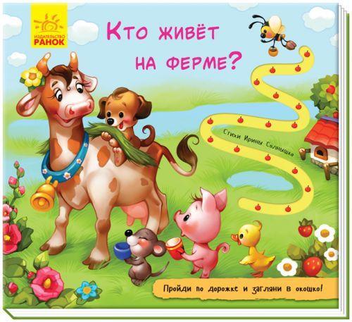 """Книга с дорожкой: """"Кто живет на ферме?"""" (Рус) А799002Р"""