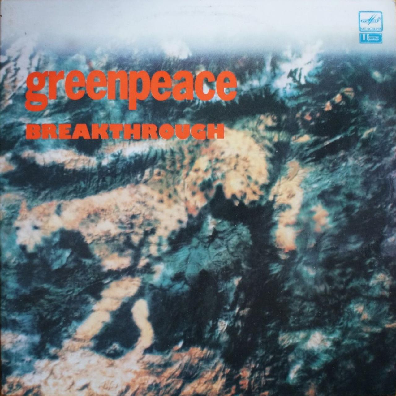 Пластинка виниловая Greenpeace - Breakthrough