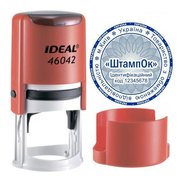 Печать предприятия, компании с оснасткой Ideal 46042