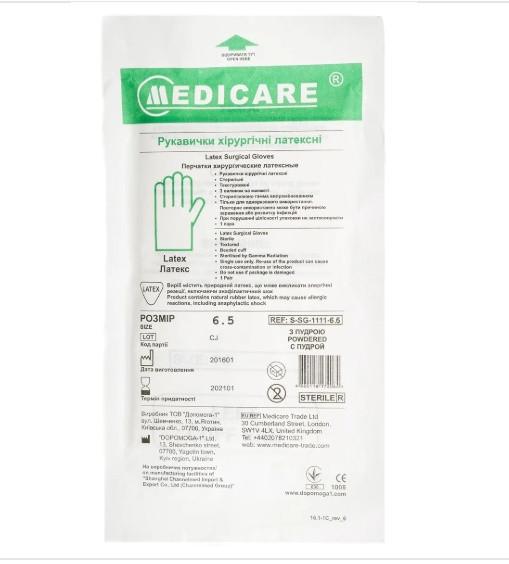 Перчатки Medicare латексные хирургические стерильные припудренные р.6,5
