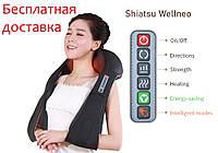 Массажер для всего тела 3D Shiatsu Wellneo с прогревом на 6 кнопок на 85 W - немецкое качество.