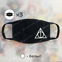 """""""Дары Смерти (Гарри Поттер / Harry Potter)"""" комплект из 3-х черных защитных масок с принтом - белый"""