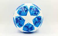 Мяч для футзала №4 Клееный-PVC CHAMPIONS LEAGUE 2018-2019 FB-7271 (белый-голубой)