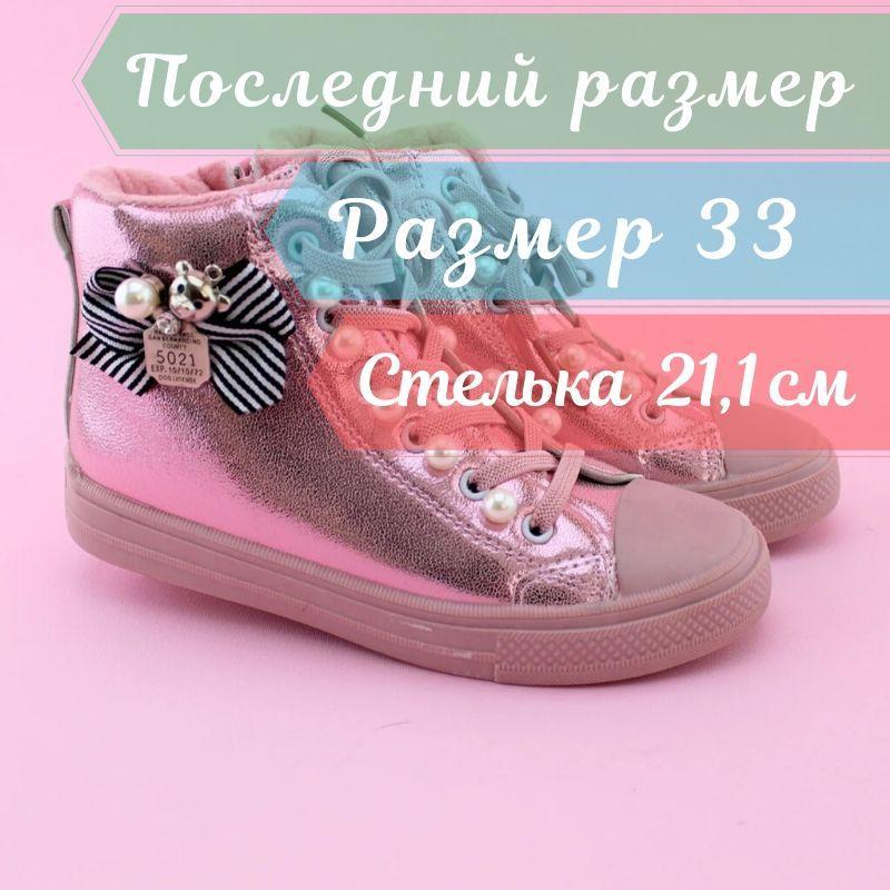 Детские демисезонные высокие кеды ботинки весна осень розовые тм JG размер 33