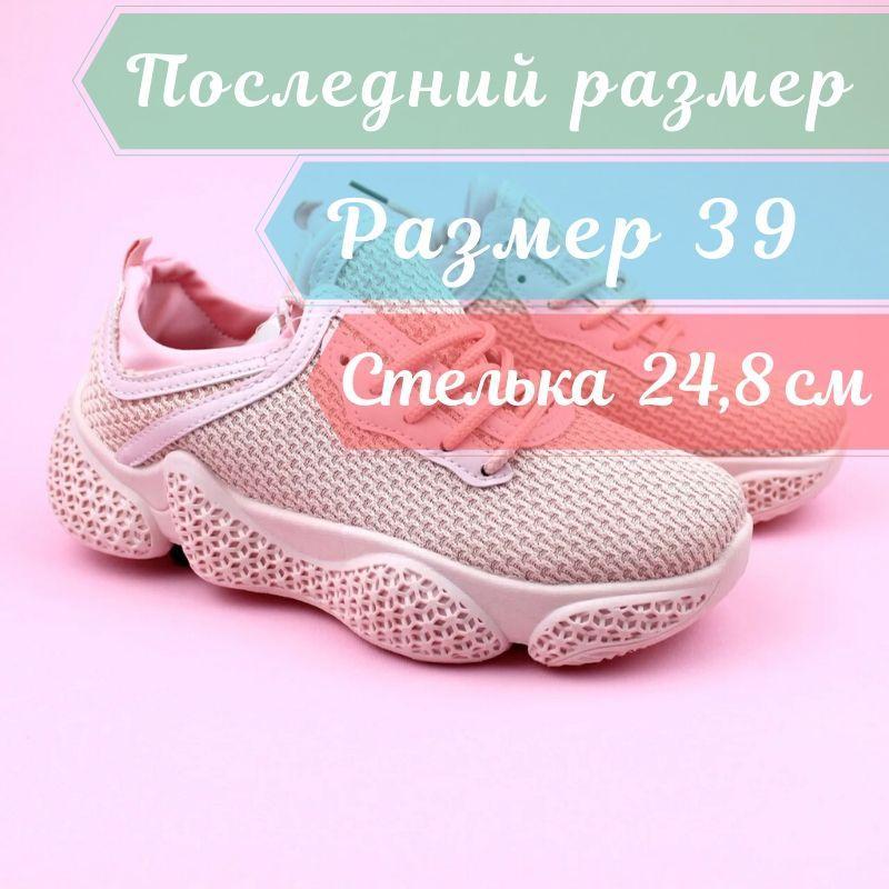 Кроссовки подростковые женские розовые сетка текстиль тм Violeta размер 39