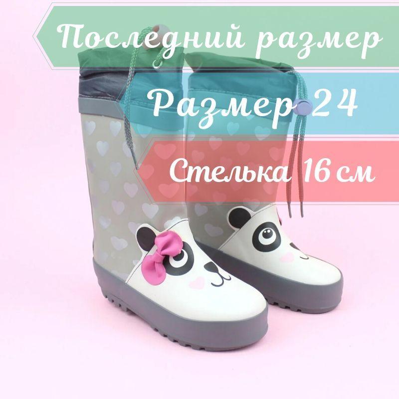 Резиновые детские сапоги девочке Панда тм Bi&Ki размер 24