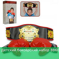 Детский боксёрский набор BB60
