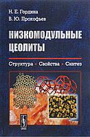 Наталья Гордина Низкомодульные цеолиты. Структура, свойства, синтез
