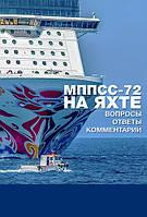 С. В. Акатьев МППСС-72 на яхте в вопросах и ответах с комментириями