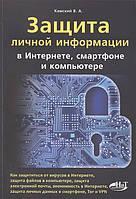 В. А. Камский Защита личной информации в Интернете, смартфоне и компьютере