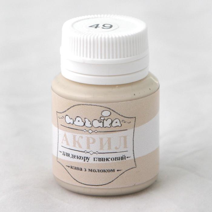 """Акриловая краска для декора """"Кофе с молоком"""", 20мл 98249"""
