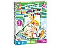 """Набор для творчества """"Волшебные контуры Фиксики"""" Vladi Toys VT4402-21"""