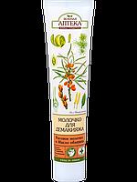Молочко для демакияжа для глаз срисовым молочком и маслом облепихи от ТМ Зеленая аптека, 125 мл