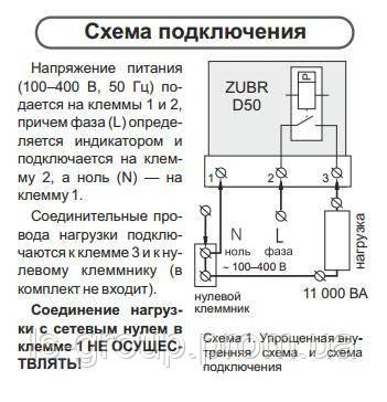 схема подключения реле напряжения ZUBR D50