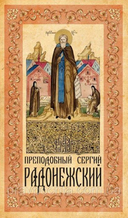 Преподобний Сергій Радонезький. Житіє