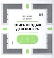 Книга продажів девелопера. Разуваєв С., Печеркина А., фото 1