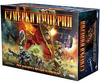 Настольная игра Hobby World Сумерки империи.  Четвёртое издание (915037), фото 1