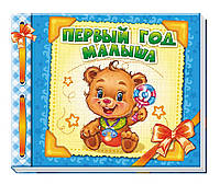 Альбом для младенцев : Первый год сыночка (у) 230004