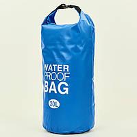 Водонепроницаемый гермомешок с плечевым ремнем Waterproof Bag 20л TY-6878-20 (PVC,цвета в ассортименте)