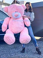 Большой плюшевый мишка, медведь Тэдди 150см розовый