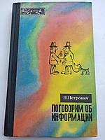 Поговорим об информации. Н.Петрович. Серия: Эврика. 1973 год. Молодая гвардия