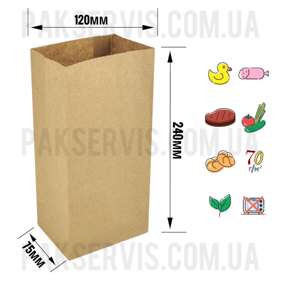 Бумажный пакет с дном 240х125х75мм