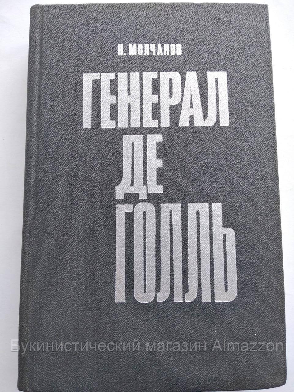 Генерал де Голль. Н.Н.Молчанов. 1972 год. Международные отношения