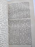 Генерал де Голль. Н.Н.Молчанов. 1972 год. Международные отношения, фото 4