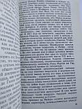 Генерал де Голль. Н.Н.Молчанов. 1972 год. Международные отношения, фото 6