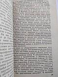 Генерал де Голль. Н.Н.Молчанов. 1972 год. Международные отношения, фото 7