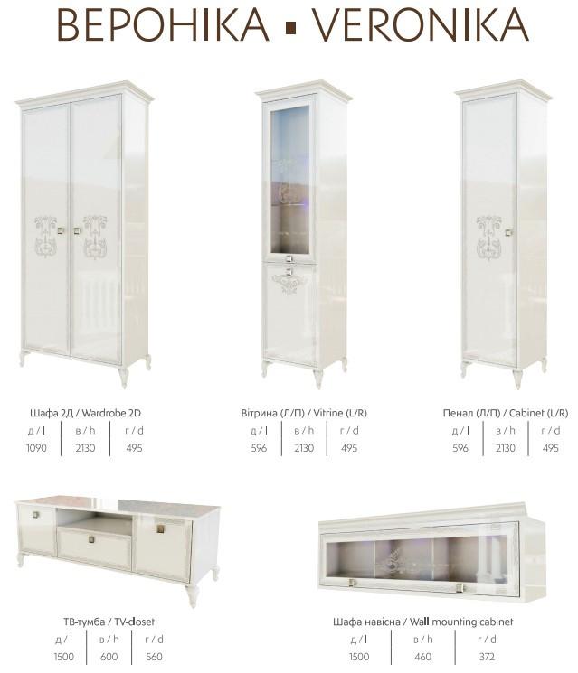 мебель Вероника Світ меблів (белый)