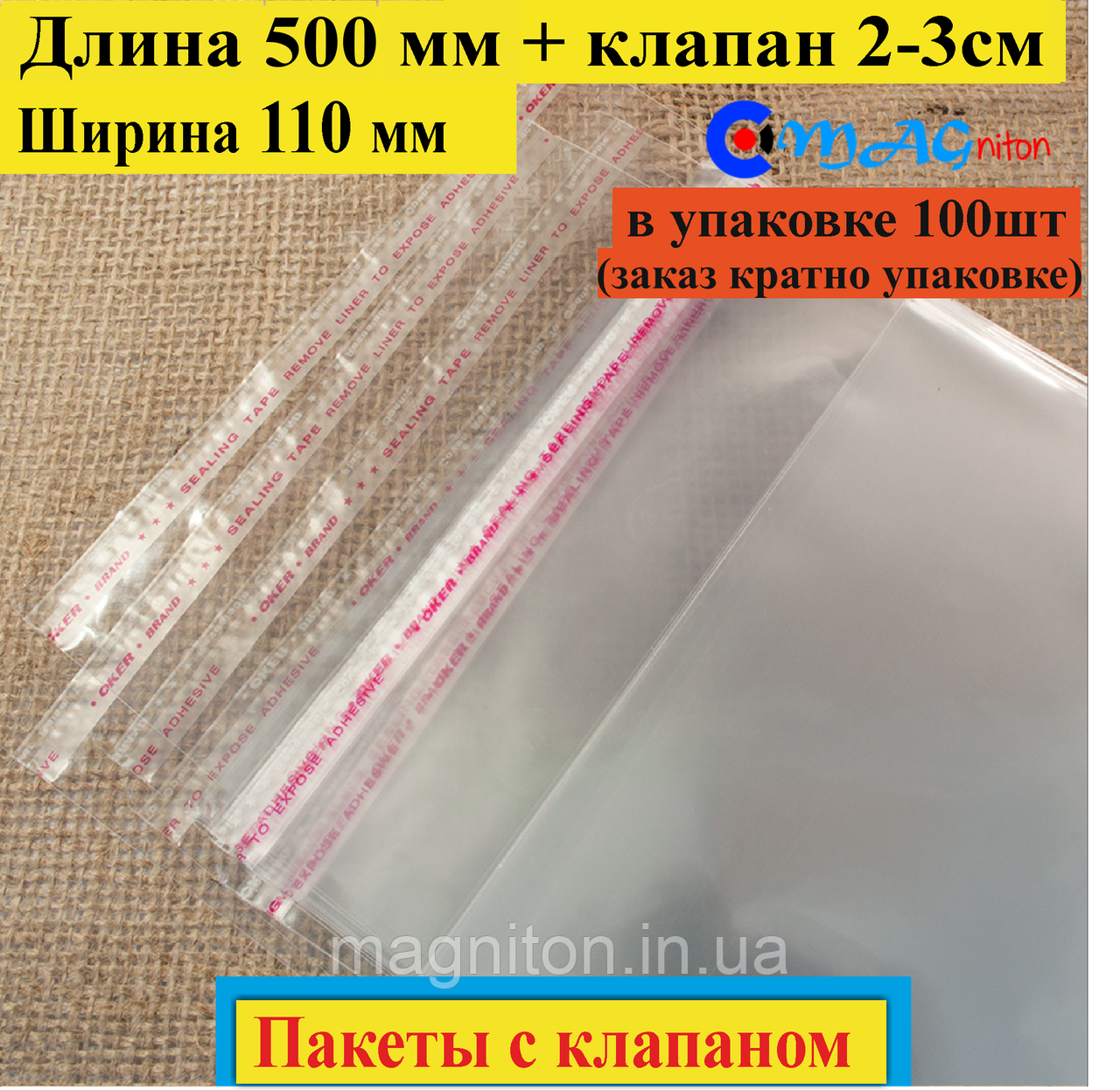 Пакет полипропиленовый 500х110 мм с клапаном и липкой лентой