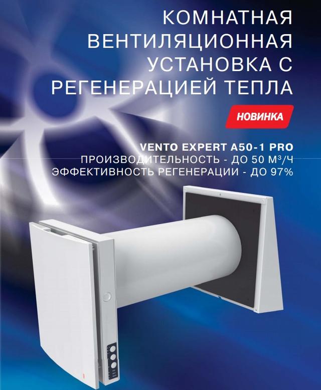 Комнатные установки с рекуперацией тепла VENTO Expert A50-1 Pro