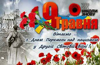 """Сервісний центр """"Коса-сервіс"""" вітає з Днем Перемоги!"""