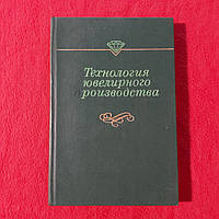 Технология ювелирного производства 1978г. Ленинград Машиностроение