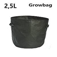 Тканевый горшок Grow Bag круглый 2,5л