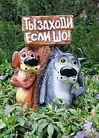 """Волк и Пес из мультфильма """"Жил-был Пес"""" 46 см для сада, для дачи, огорода"""