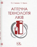 Аптечна технологія ліків. 5-те вид. Тихонов О. І. Ярних Т. Г.