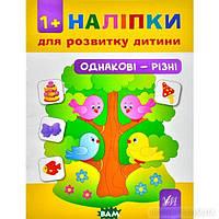 Леонова Н. Ула. Наліпки для розвитку дитини. Однакові - різні