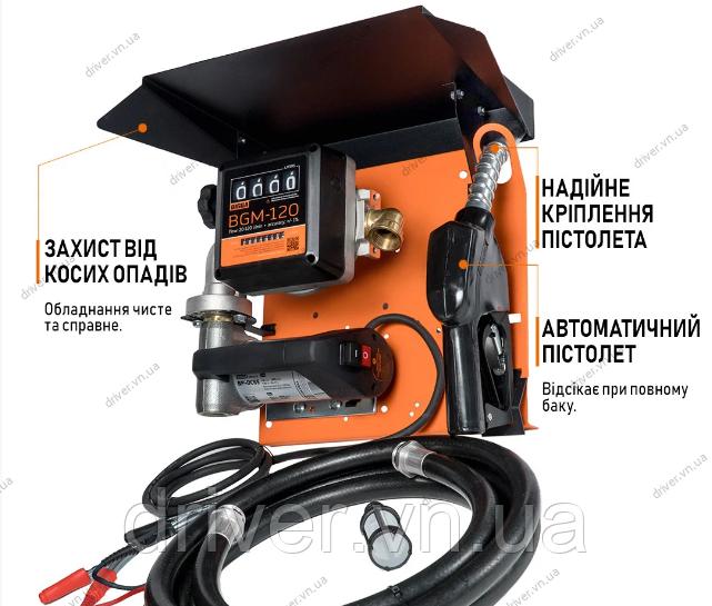 Міні АЗС для ДП 12В / 24В / 220В автомат пістолет