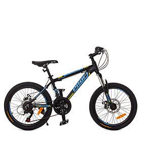 Гірський Велосипед 20 Д. G20OPTIMAL A20.1 чорно-блакитний (матовий)