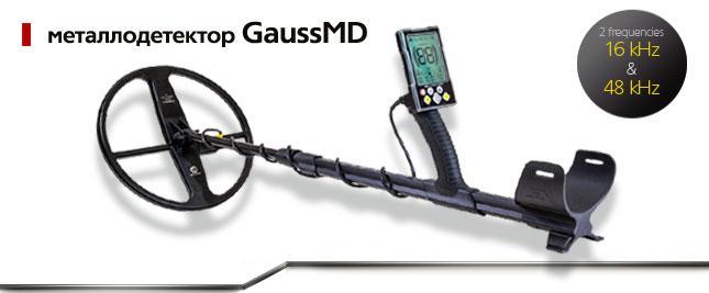 Металлоискатель Mars Gauss MD Light Гаусс МД