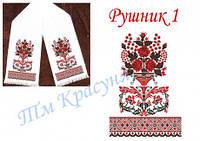Заготовка для вышивки Свадебный рушник №1 (атлас)