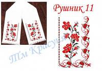 Заготовка для вышивки рушник №11 (атлас)